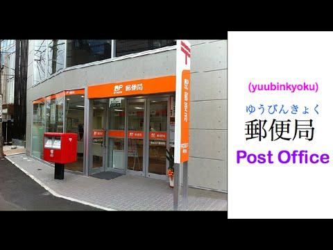 जापानमा हुलाकमा चिठिपत्र आदानप्रदान गर्दा प्रयोग हुने जापानी शब्दावलीहरु