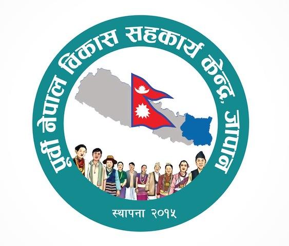 पूर्बी नेपाल बिकास सहकार्य केन्द्र दोस्रो अधिवेशन गर्दै, ८ तारिख सम्ममा उम्मेदवारी पेश गर्न समय