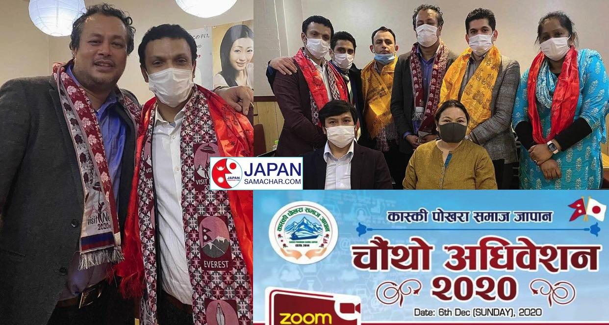 कास्की पोखरा समाज जापानमा बिश्व प्रसाद सुवेदीको नेतृत्वमा सर्वसम्मत कार्यसमिति चयन
