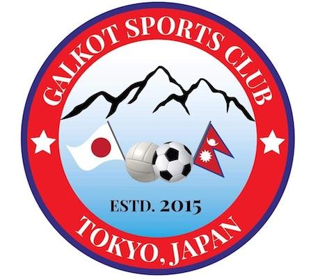 जुलाई १६ मा गल्कोट स्पोर्ट्स क्लव टोकियोको दोश्रो अधिबेशन हुने