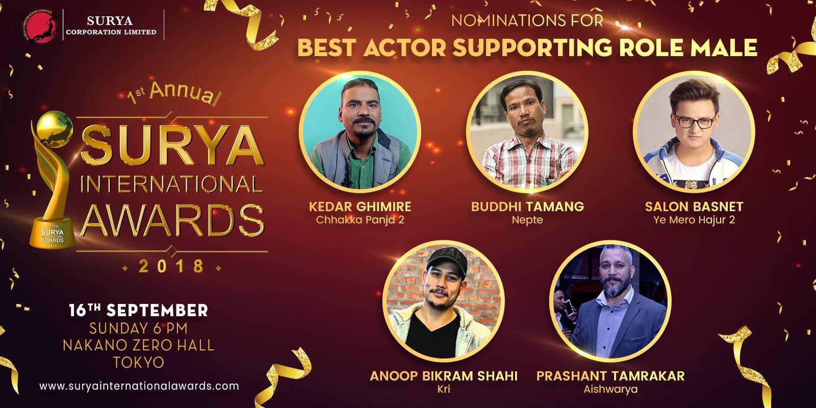 सुर्य ईन्टरनेशनल सर्वश्रेष्ठ सह-अभिनेता अवार्ड दौडमा केदार, बुद्धि, सलोन सँगै अनुज र प्रशान्त (भिडियो सहित)