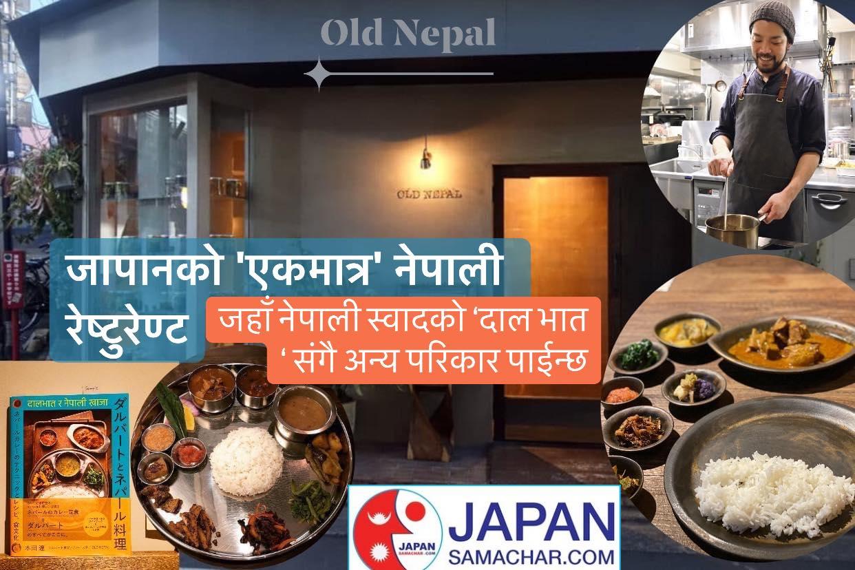 'नेपालको खाना भनेको दाल भात हो, नान करी होईन'-होण्डा (भिडियो सहित)