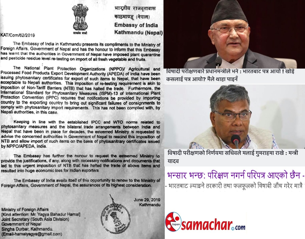 भारतीय फलफूल र तरकारी चेकजाँच गर्न सर्वोच्चले आदेशदिएपनि ओली सरकार अनिच्छुक
