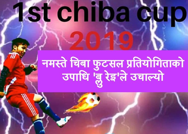 नमस्ते चिबा फुटसल प्रतियोगिताको उपाधि ब्लु रेइले उचाल्यो (भिडियो सहित)