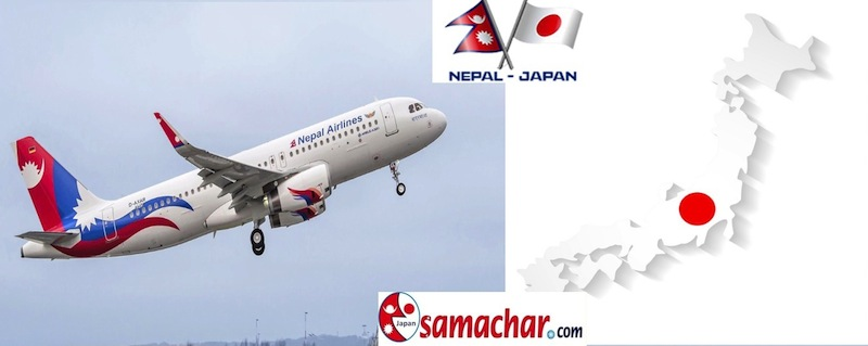 जुलाई ४ बाट नेपाल एयरलाईन्समा नेपाल जापान सिधा यात्रा, सस्तो र सहज, उडानको समय तालिका सहित