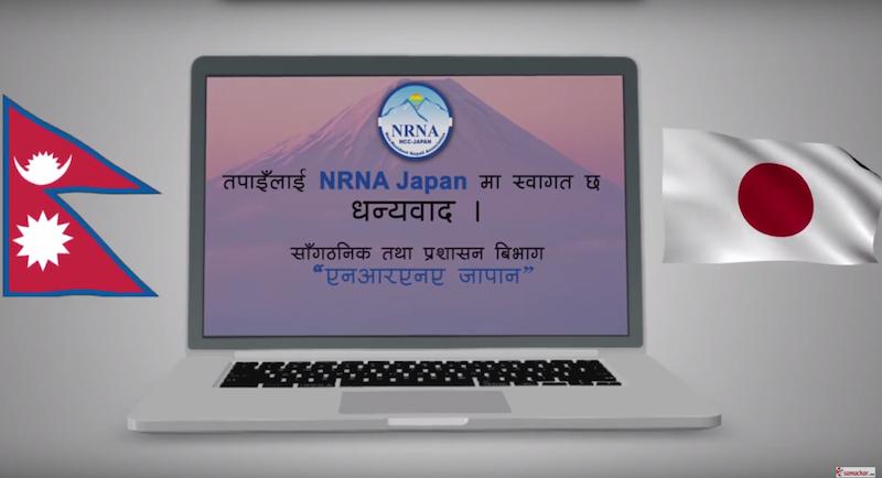 एनआरएनए जापानको अधिवेशन अगष्टमा, यस्तो छ सदस्यता प्रक्रिया (भिडियो सहित)