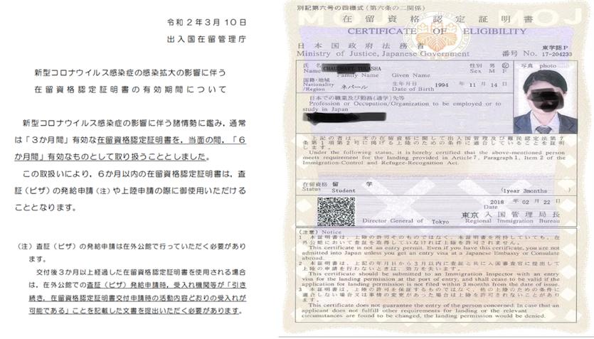 जापान अध्ययन गर्ने विद्यार्थीलाई खुशीको खवर-अब सिओईको म्याद ६ महिनासम्म रहने