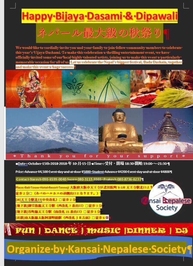 ओसाकामा बिजय दशमी तथा दिपावली सांस्कृतिक कार्यक्रमको तयारी पुरा