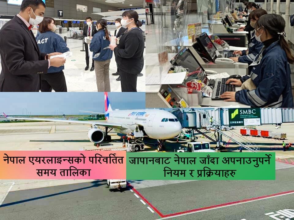 नेपाल एयरलाइन्सको नेपाल जापान परिवर्तित उडान तालिका र नियमहरु