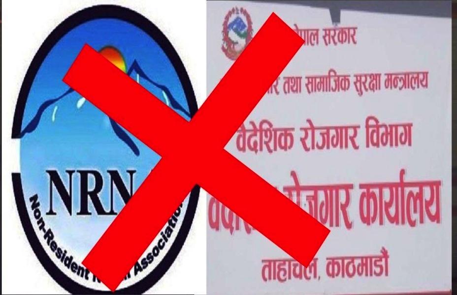 गैरआवासीय नेपाली संघ (एनआरएनए) तुरुन्त बन्द होस् -सन्तोषजङ्ग मल्ल