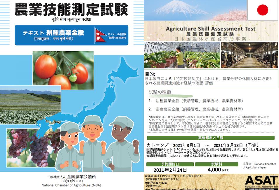 जापानले कृषि कामदार ल्याउन परीक्षा खुलायो, परीक्षा नियम सहित पाठ्यक्रम हेर्नुहोस्