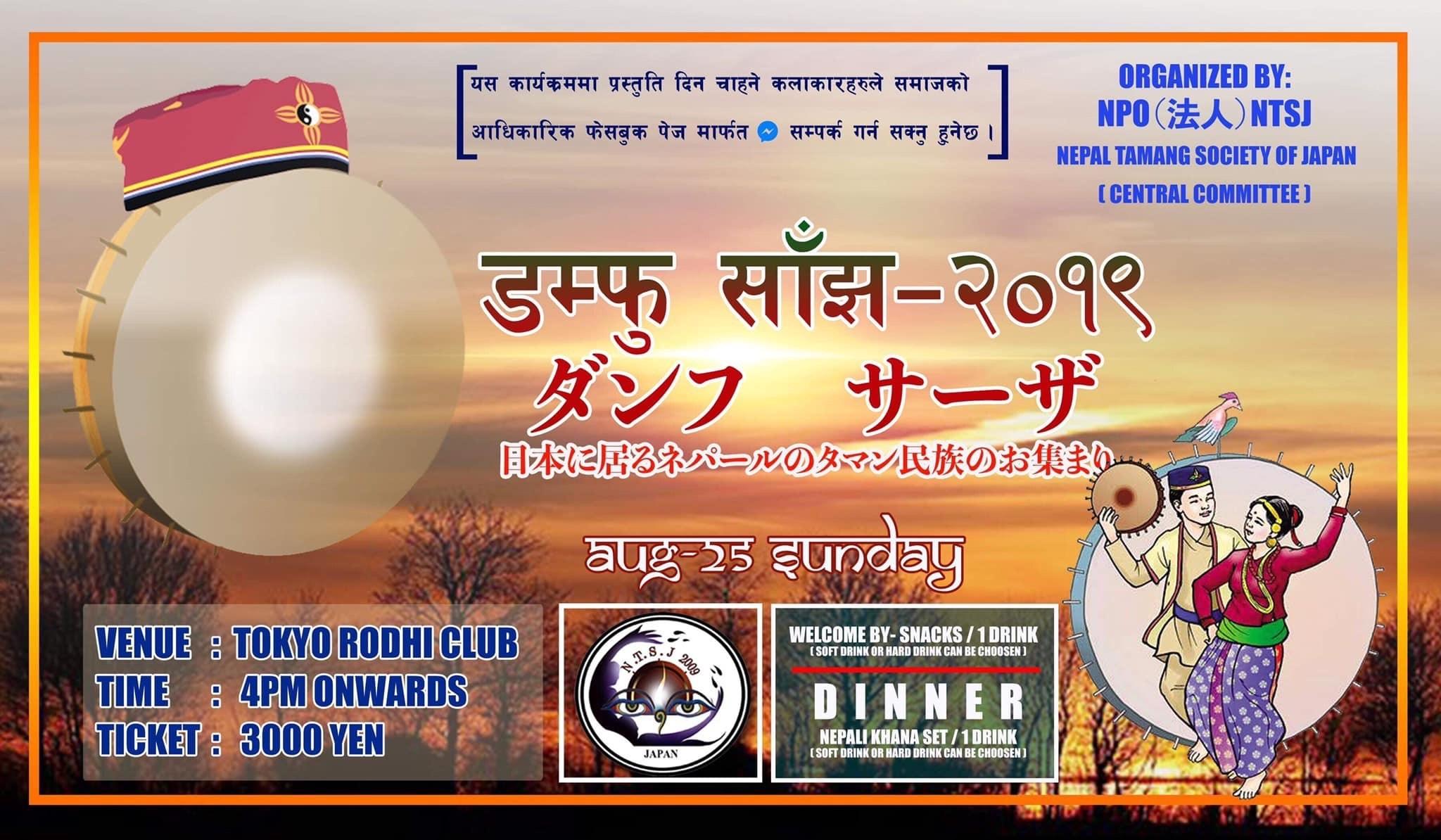 डम्फुको तालमा सेलो गाउँदै नाच्ने दिन अगष्ट २५ अर्थात् नेपाल तामाङ समाज जापानको 'डम्फु साँझ-२०१९'