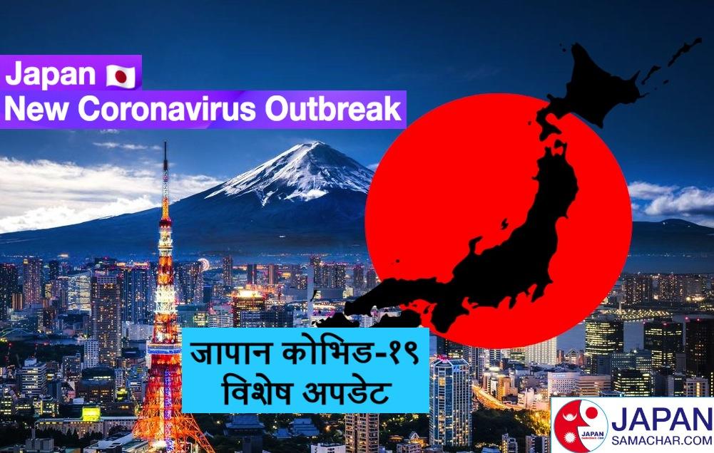 जापानमा कोरोना संक्रमित ३ लाख संघारमा-जनवरी १२ : संक्रमण ४,५३५, निधन ६४