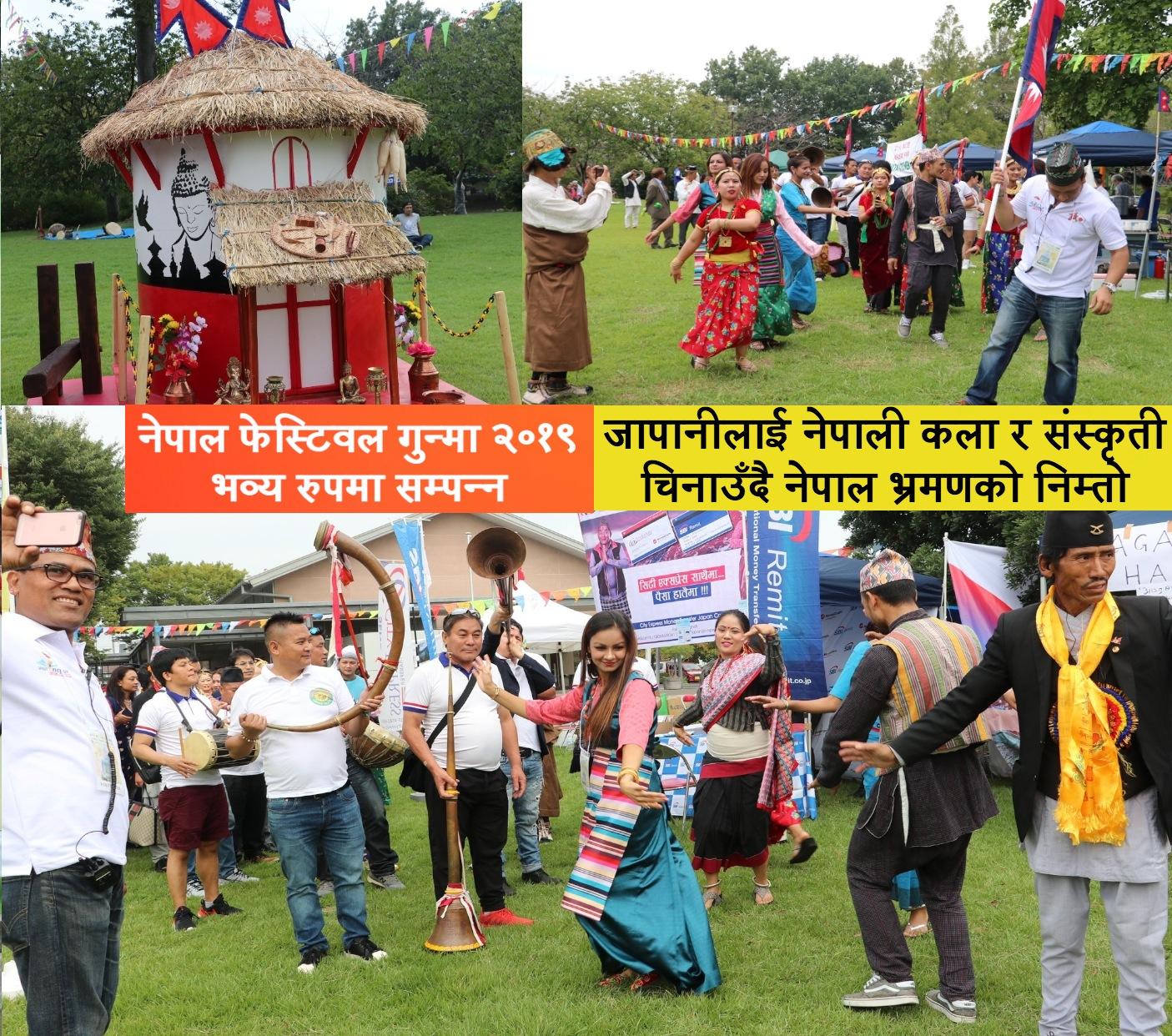 जापानीलाई नेपाली कला र संस्कृती चिनाउँदै नेपाल भ्रमणको निम्तो सहित नेपाल फेस्टिवल सम्पन्न