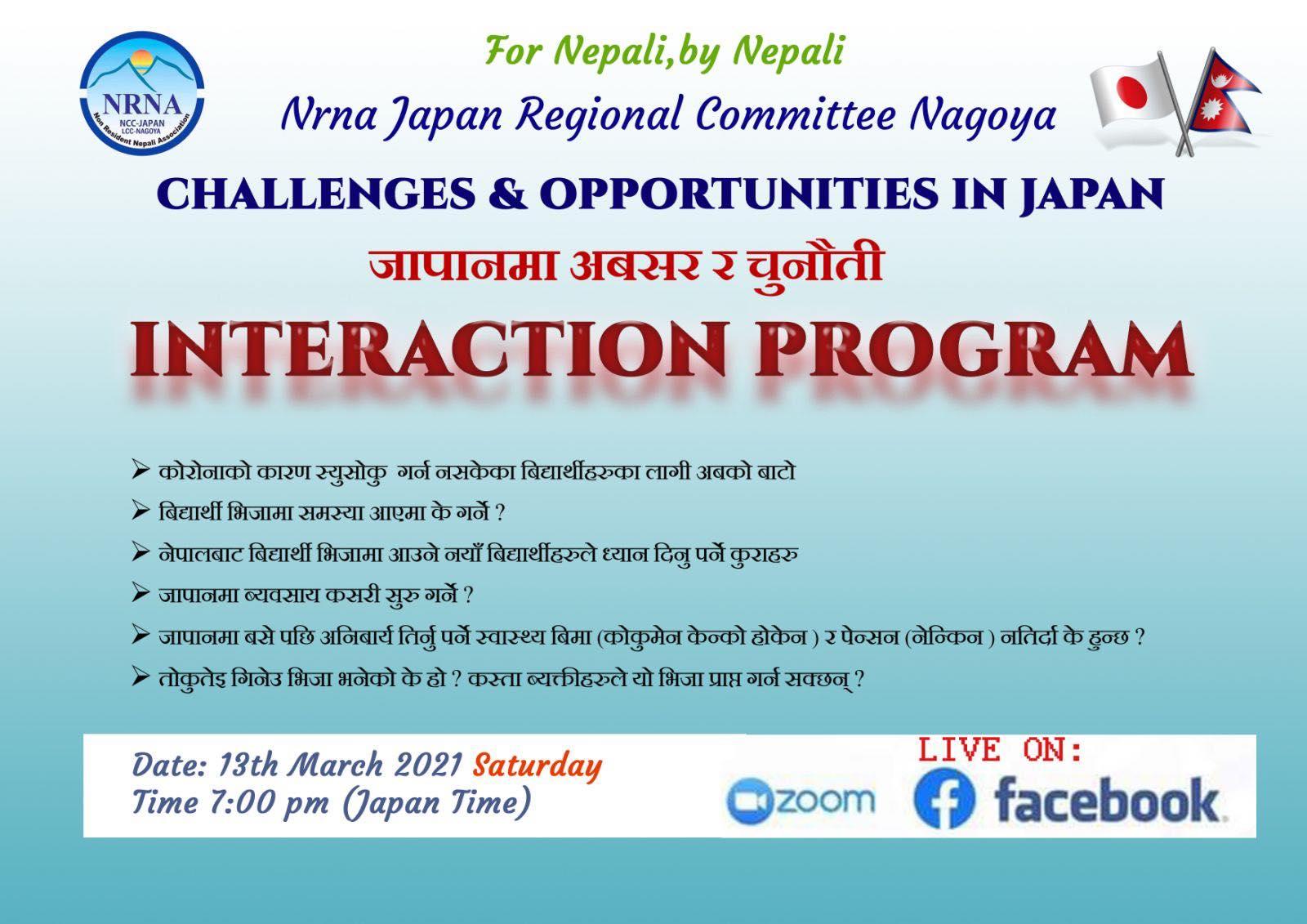 विद्यार्थी भिषामा जापान आउन लागेकालाई सघाउन एनआरएनए नागोयाको विशेष लाईभ कार्यक्रम