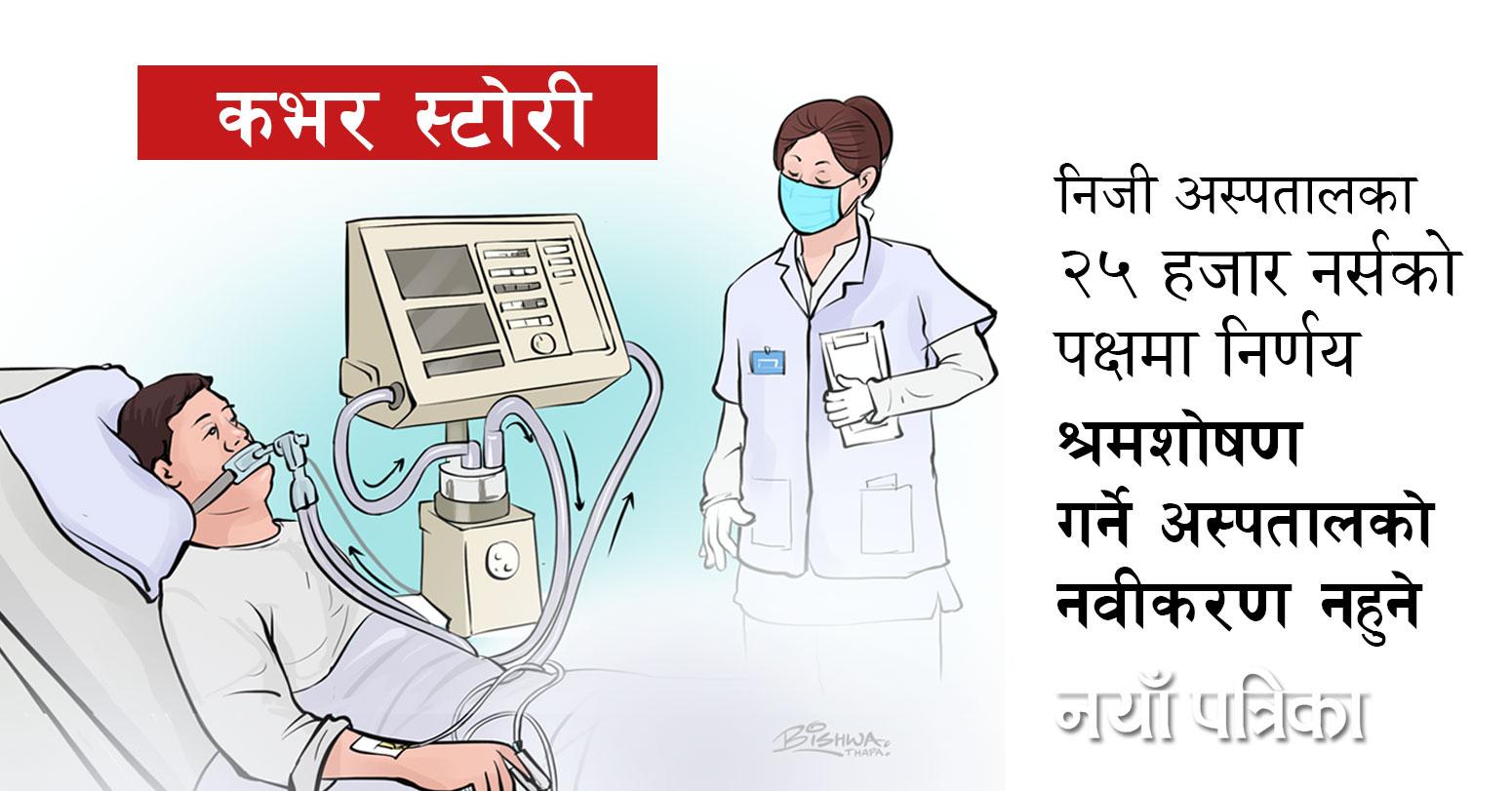 श्रम शोषणमा परेका नर्सको पक्षमा सरकारी निर्देशन, बैंकमा तलब नबुझाए नवीकरण नहुने