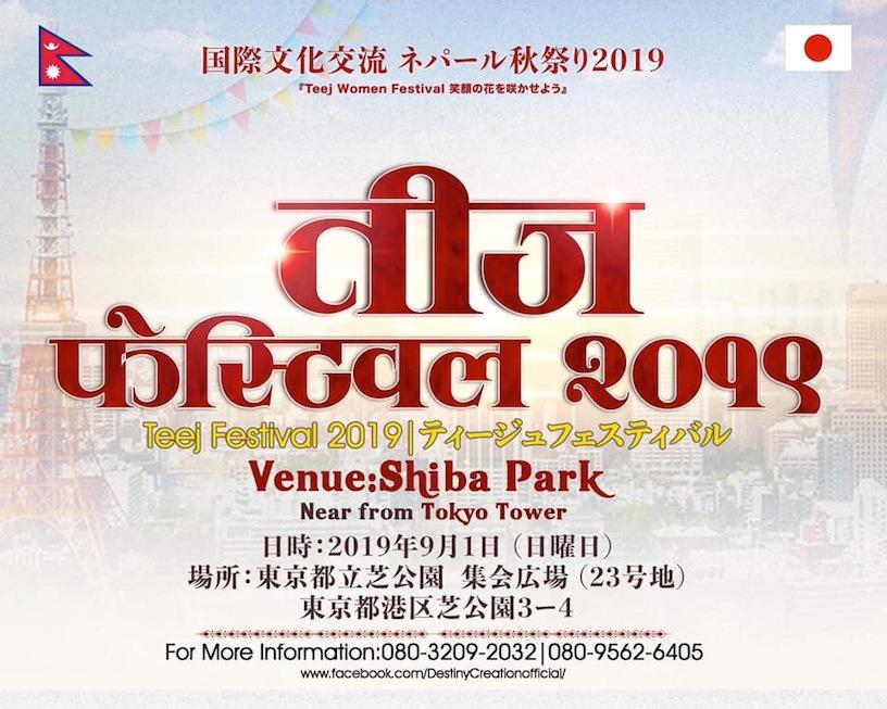 सेप्टेम्बर १-जापान तीज फेस्टिवल विशेष, टोकियोको सिवा पार्कमा विशेष तीज धमाका हुँदै