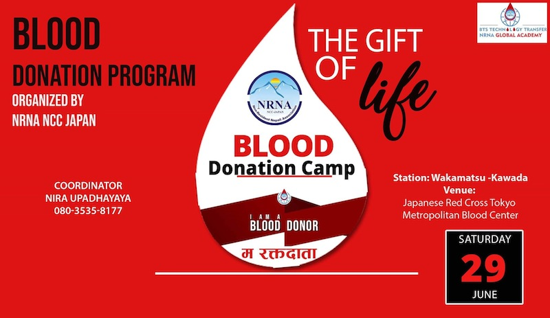 एनआरएनए जापानद्धारा जुन २९ मा रक्तदान कार्यक्रम आयोजना, जीवनदान मानिने रक्तदान गर्न यो ठाउँमा जानुहोस्