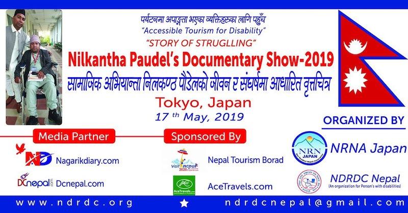 टोकियोमा निलकण्ठ पौडेलको 'जिबन-संघर्ष' र 'नेपाल पर्यटन बर्ष २०२०' डकुमेन्ट्री प्रर्दशन हुँदै