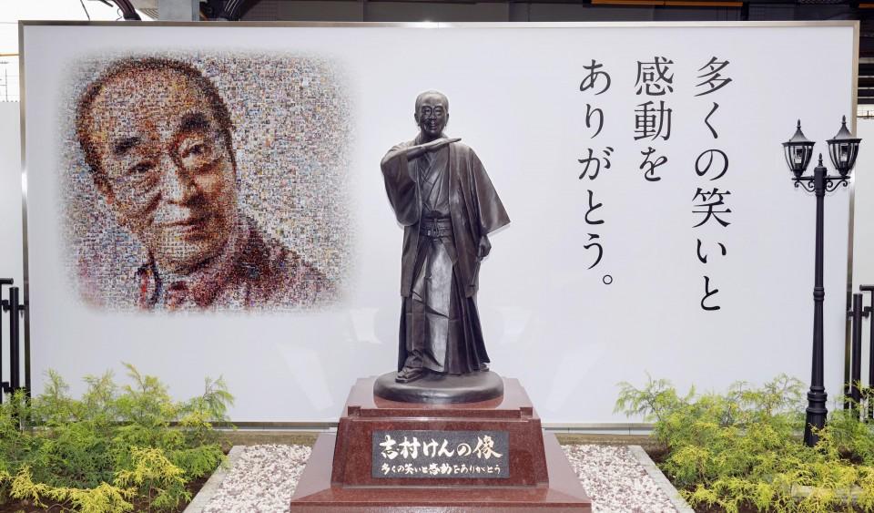 स्वर्गीय हास्य कलाकार केन शिमुराप्रपति पूर्णकदको प्रतिमा स्थापना गरेर सम्मान