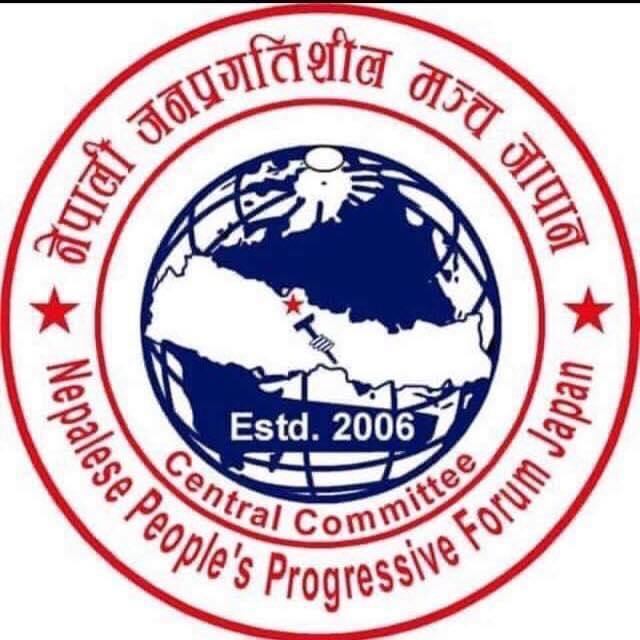 नेपाली जनप्रगतिशील मञ्च जापानको आठौं अधिवेशन जनवरीमा, यस्तो छ तयारी