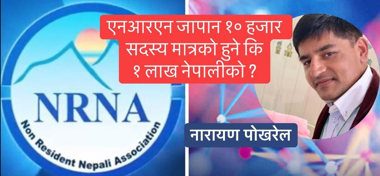 एनआरएनए सिमित सदस्यको नभई सबैको साझा संस्था कहिले बन्छ ?