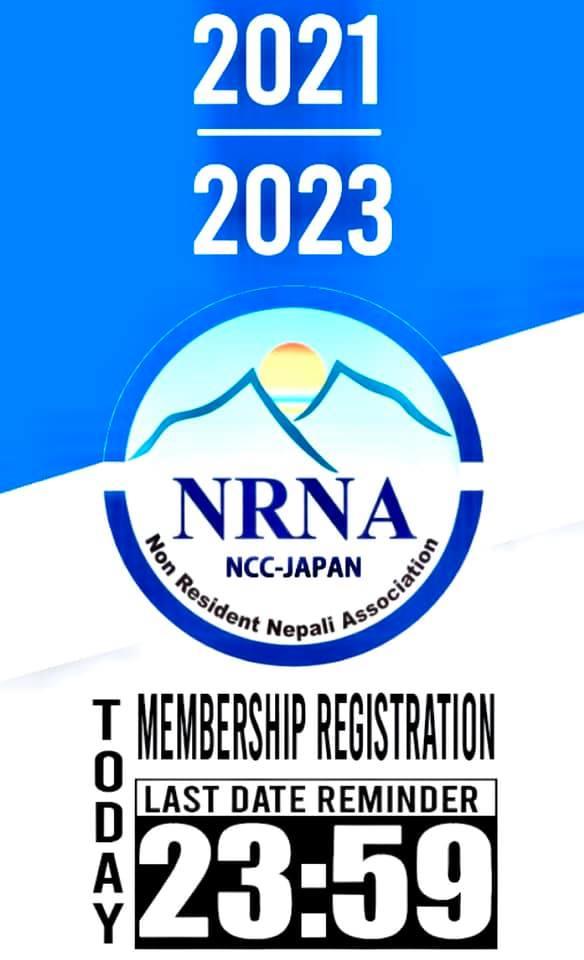 आज एनआरएनए जापान सदस्य आवेदन अन्तिम दिन, करिब १२ हजारको आवेदन