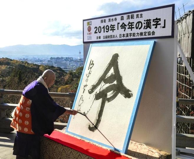 सन् २०१९ मा जापानमा सबैभन्दा रुचाइयो (令) रेई शब्द