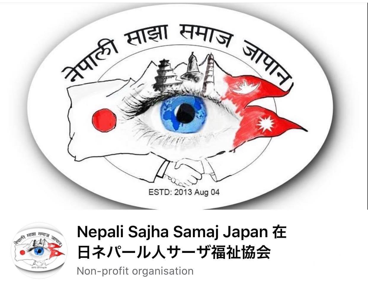 नेपाली साझा समाज जापानको तीज कार्यक्रम स्थगित, सुरक्षित साथ तीज मनाउन अनुरोध