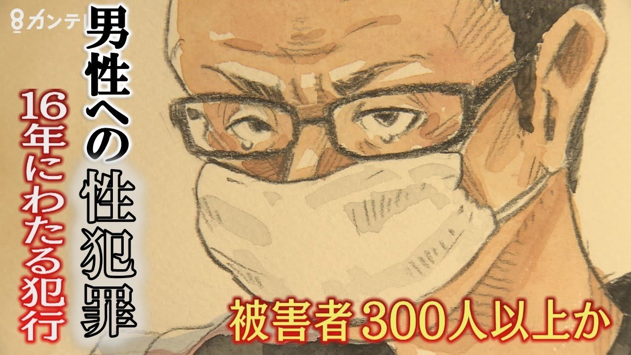 जापानमा पूर्व शिक्षकबाट ३०० बढी पुरुष बलात्कार, यस्तो छ रोचक घटना