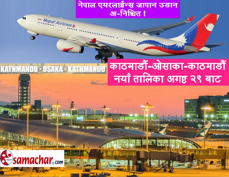 नेपाल एयरलाईन्स ओसाका उडान अब अगष्ट २९ बाट, आर्थिक चलखेलले निगमनै धराशायी बन्ने बाटोमा