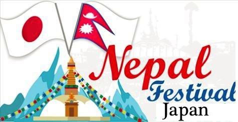 टोकियोमा हुने नेपाल फेस्टिवल सफल पार्न एनआरएन जापानद्धारा छलफल आयोजना