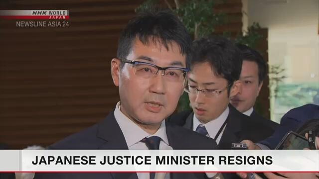 राजनीतिक ईमान्दारिता ! चुनावमा आलु र मकै बाँडेको आरोपपछि जापानका न्याय मन्त्रीले दिए राजिनामा