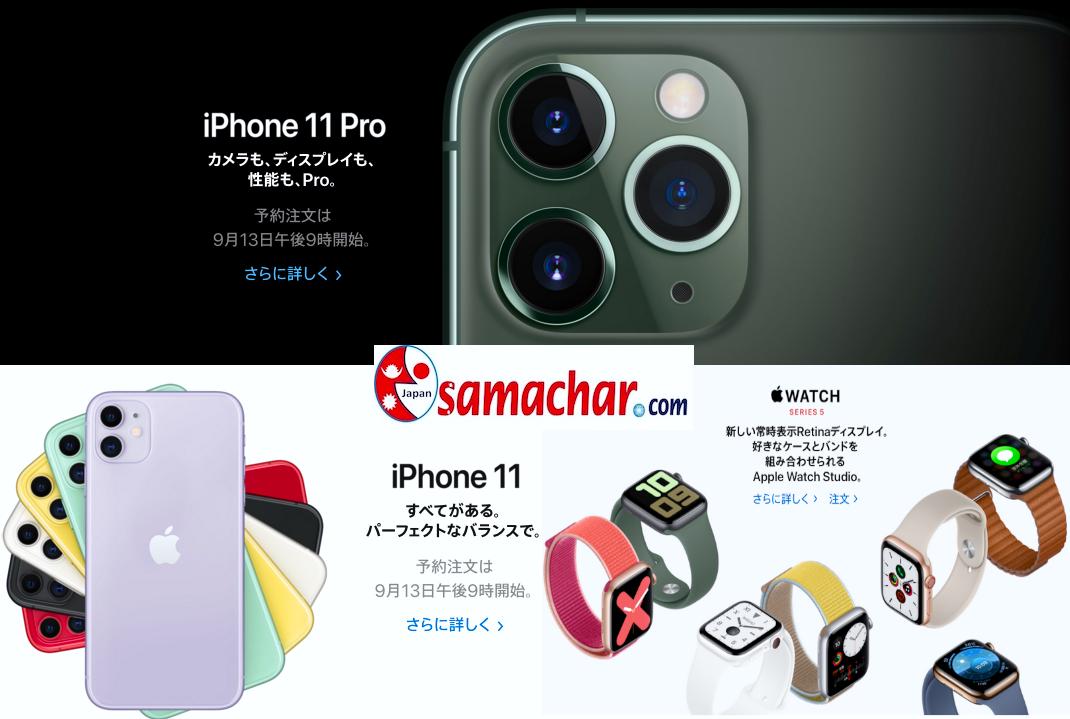 एप्पलद्धारा एकसाथ आईफोन ११ को तीन भर्सन र एप्पल घडी सार्वजनिक-तीनवटा क्यामेरा देखी चार्जसम्म विशेषता