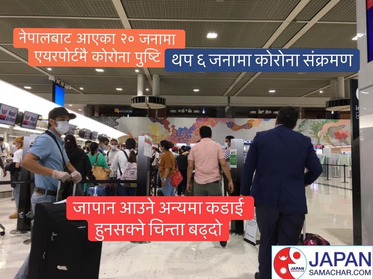 नेपालबाट आएका थप ६ जनामा एयरपोर्टमै कोरोना पुष्टि, जापान आउने अन्यमा कडाई हुनसक्ने