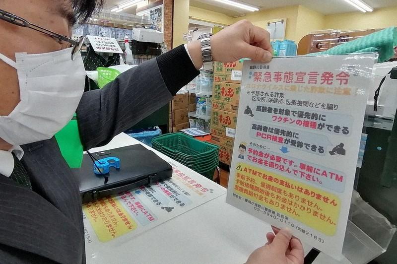 जापानमा कोरोनाको खोप लगाउनेको आवेदन चापले वेवसाइटनै चल्न छाड्यो