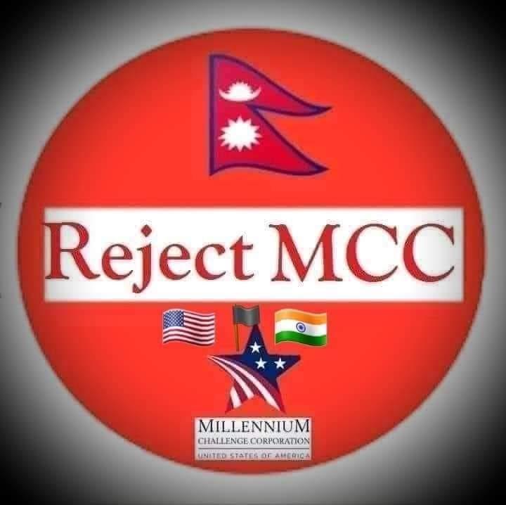 एमसीसी साम्राज्यवादको एउटा स्वरूप हो