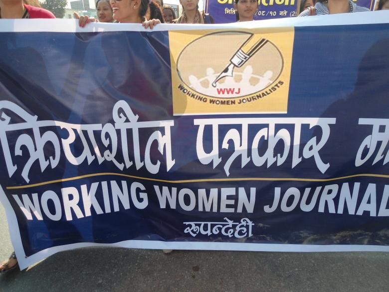 क्रियाशिल महिला पत्रकारको क्षमता अभिबृद्धि र सशत्तिकरणका आर्थिक सहयोग अपिल