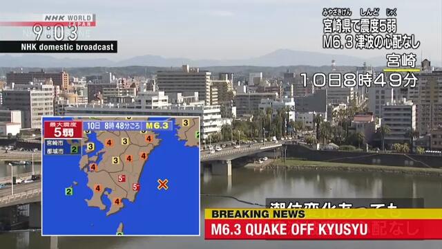 जापानमा शुक्रबार बिहान शक्तिशालि भूकम्प, दक्षिण कोरियासम्म कम्पन
