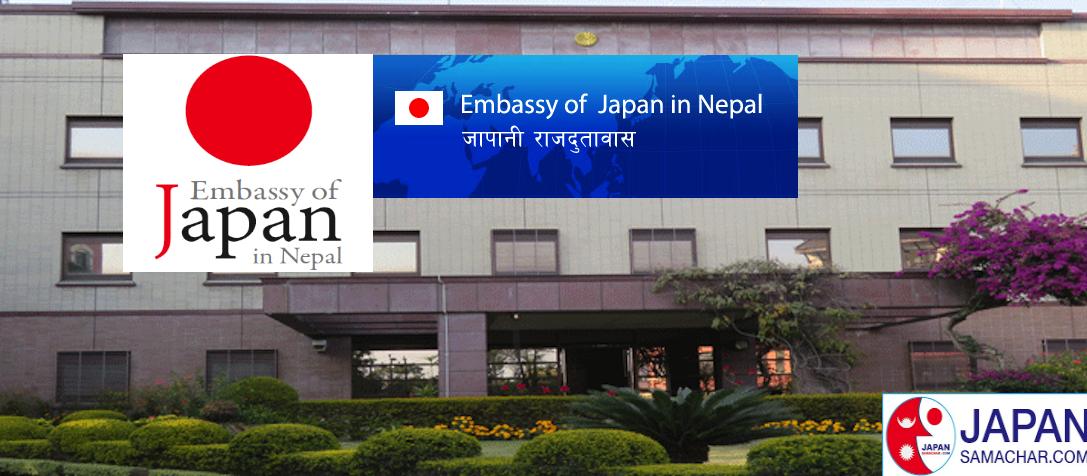 जापानी दूतावासद्धारा भिसा आशिंक रुपमा पुन सुरु बारे महत्वपूर्ण सूचना