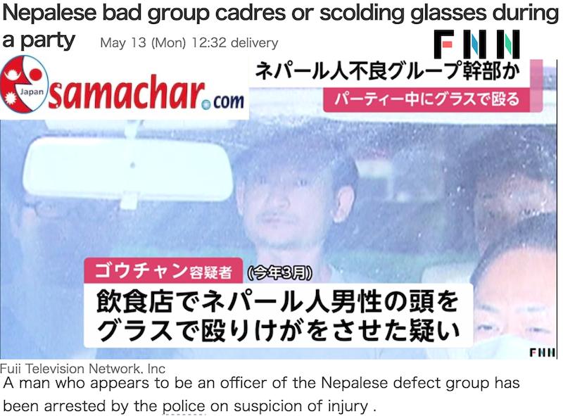 जापानमा नेपाली पुरुष पक्राउ, नेपालीमाथिनै सिसा प्रहार गरि घाईते बनाएको अभियोग