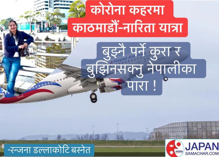 काठमाडौं-नारिता उडान र बुझ्नुपर्ने कुरा, पर्दा लम्पसार टरेपछि बेपत्ता 'नसुध्रने नेपाली'को पारा !