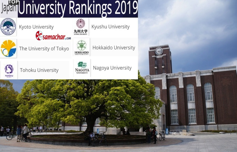 क्योतो विश्वविद्यालय जापानको उत्कृष्ठ विश्वविद्यालय बन्न सफल, तपाईले पढ्ने विश्वविद्यालय कति नम्वरमा पर्यो ?